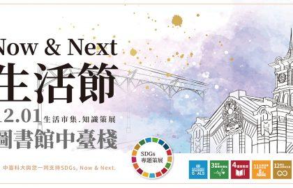 Now & Next生活節-生活市集、知識策展